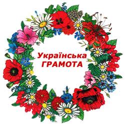 Сайт Українська Грамота