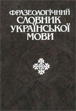 Обкладинка фразеологічного словника