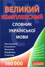Обкладинка комплексного словника