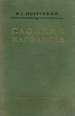 Обкладинка словника наголосів