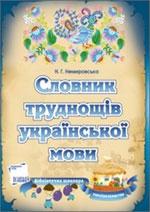 Словник – найкращий помічник у вивченні української мови