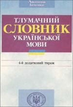 Обкладинка тлумачного словника