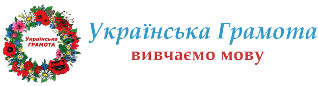 Українська Грамота