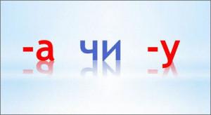закінчення а та у в українській
